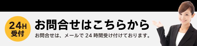 神奈川県の貸切バス・送迎バス・観光バス会社のミヤコバスへのお問合せはこちらかせ