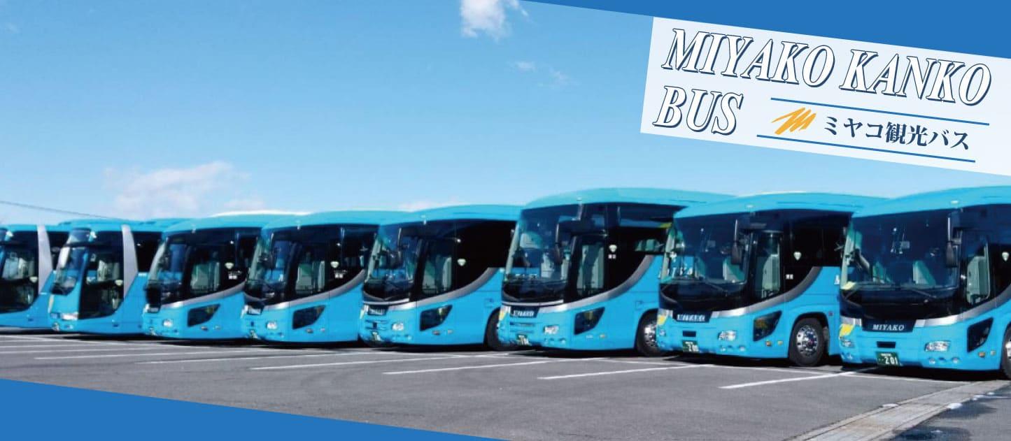 神奈川県の貸切バス・送迎バス・観光バス会社のミヤコバス